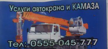 Авто услуги - Кара-Балта: ЖБИ плиты перекрытия, заборные, кольца и т.д. Услуги автокрана