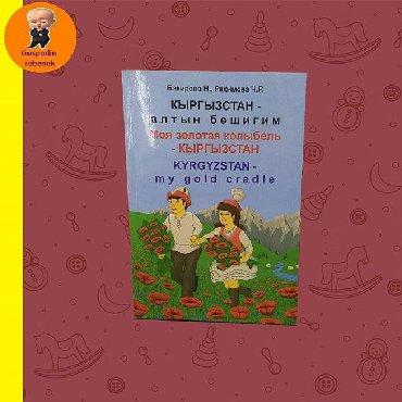 Новая кыргызко-русско-английская книжка на изучение достояния
