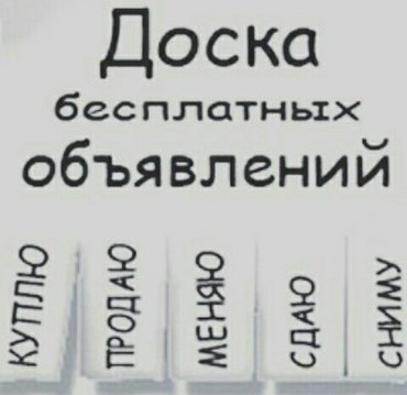 Размещаем рекламу на куплю и продажу недвижимости в Бишкек