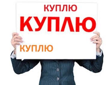 Куплю любую мебель, спальные в Бишкек