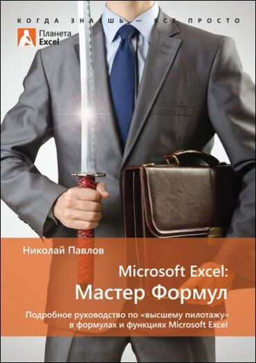 Kitab, jurnal, CD, DVD Lənkəranda: В этой книге практикующий IT-тренер и MVP по Excel Николай Павлов