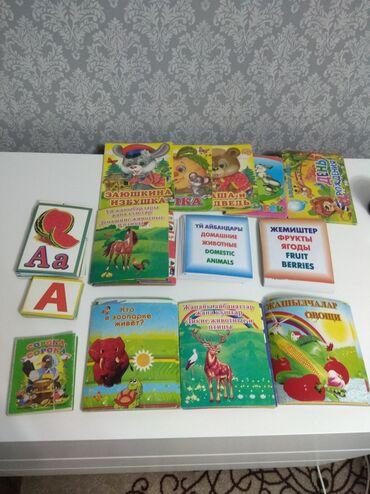 Продаю обучающие материалы для малышей,все наборы+книжки отдам за