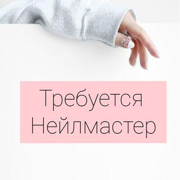 процент деньги бишкек in Кыргызстан | ЛОМБАРДЫ, КРЕДИТЫ: Мастер педикюра. С опытом. Процент. БГУ