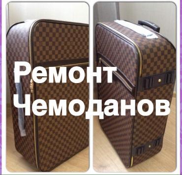 Качественный ремонт чемоданов! Любой сложности... Подвал здания Ай-п в Бишкек