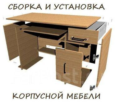 1941 объявлений: Собираем разбираем мебель!