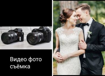 1606 объявлений: Фотосъёмка, Видеосъемка | Студия, С выездом | Съемки мероприятий, Love story, Видео портреты