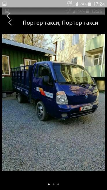 Грузовые перевозки - Кыргызстан: Служба Портер Такси,Служба Портер Такси по городу и меж город!днем и