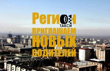 Урматтуу айдоочулар! Сиздерди өздүк в Бишкек