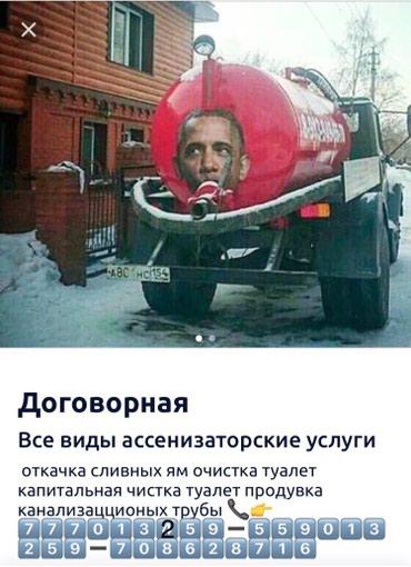 Ассенизатор (гавнавоз) ,Выкачка ям в Бишкек