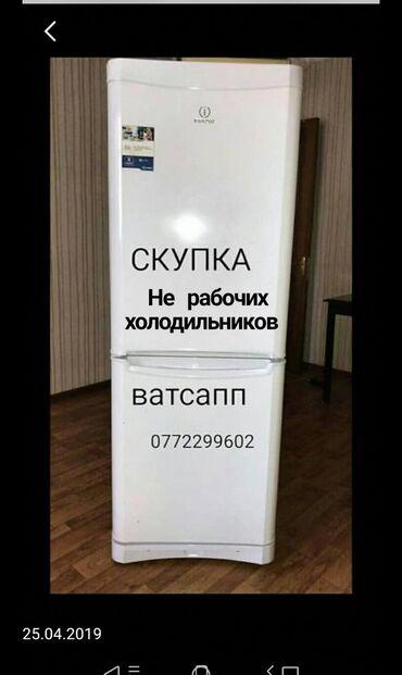 Холодильники - Кыргызстан: Б/у Двухкамерный холодильник