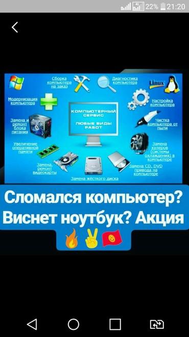 пк бишкек in Кыргызстан | ДРУГИЕ КОМПЛЕКТУЮЩИЕ: Ремонт | Ноутбуки, компьютеры | С гарантией
