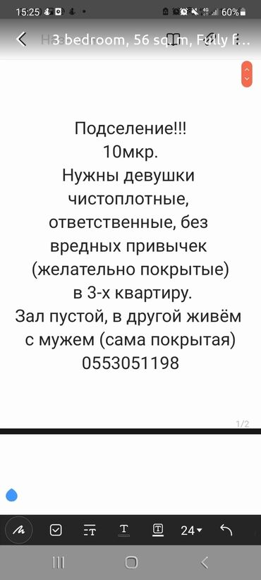 подселением квартира in Кыргызстан   ОТДЕЛОЧНЫЕ РАБОТЫ: 1 комната, 12 кв. м, С мебелью полностью