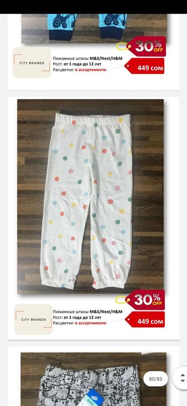 Пежамные штаны M&S, NEXT, H&M. От 1 года до 12 лет. Расцветки
