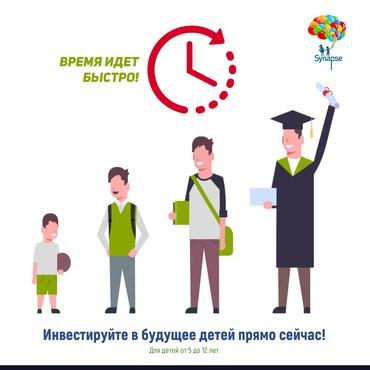 развивающие кубики в Кыргызстан: Развитие детей курсыОт 5 до 12 лет. 👍 🎯 Мы будем обучать и развивать