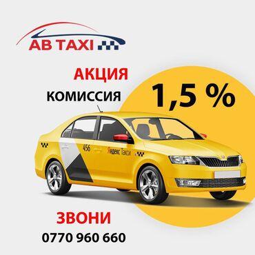 работа водителем без личного авто in Кыргызстан | ДРУГИЕ СПЕЦИАЛЬНОСТИ: Комиссия - 1,5% начните зарабатывать уже сейчас!Станьте партнером