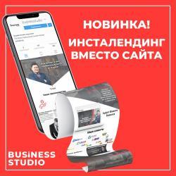 Инсталендинг Вместо СайтаНадоело тратить большие деньги на СММ? Охваты в Бишкек