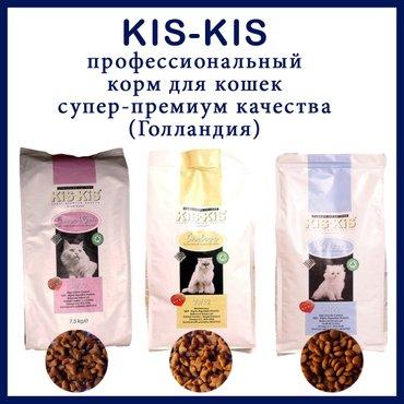 Супер-премиум корм для кошек в Бишкек