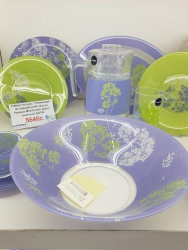 "luminarc francuzskoe steklo в Кыргызстан: Набор посуды "" Luminarc"" 46 предметовPcs Purpule Mix (Комбо"