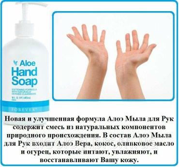 мыло для рук в Кыргызстан: Алоэ мыло для рук поразит вас своей мягкостью при каждом