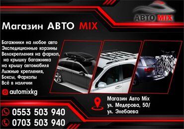 Багажники на крышу автомобиля автобоксы боксы Автобагажники рейлинги в