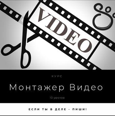 •Хочешь узнать, как делать залипательные ролики для инстаграм? •Курс