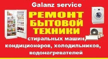 стиральных машин водонагревателей в Кыргызстан: Ремонт бытовой техникиРемонт стиральных машин
