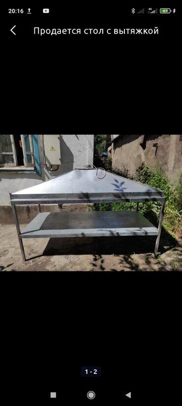 Кухонные принадлежности - Бишкек: Продам стол с вытяжкой для кухни и фаст фуда