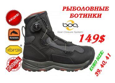Лучшие забродные/рыболовные ботинки SIMMS G4   (100% Оригинал/привоз и