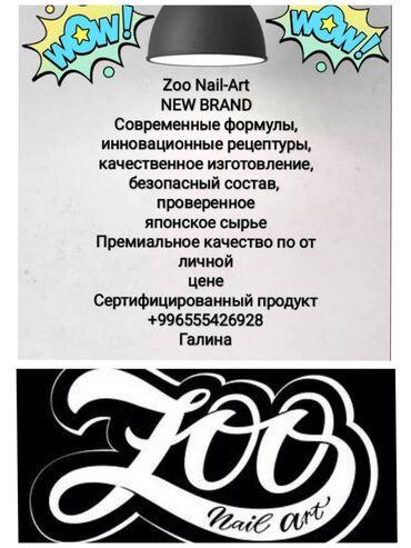 professional mikrofon в Кыргызстан: Продукция для маникюра от Sasa Professional и Zoo Nail-Art