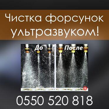 4538 объявлений: Чистка форсунок Замена сеточек и сальников Профессиональная чистка топ