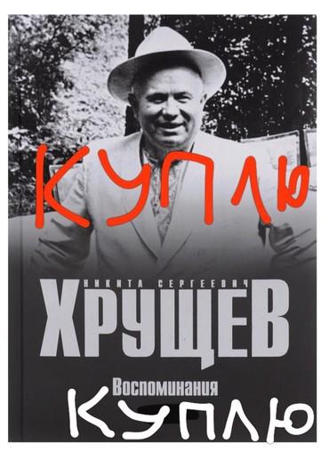 Куплю « Хрущев. Воспоминания. Время. Люди. Власть» Не дорого.   в Бишкек