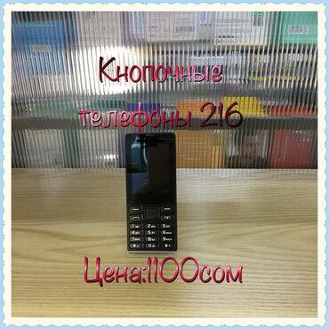 Распродажа кнопочных телефонов