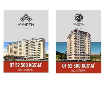 tojota 96 в Кыргызстан: Шок-цена!!!3-х квартиры в новом доме комфорт класса,в готовом