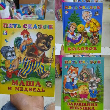 Книжки для малышей  Цена от 30 сом