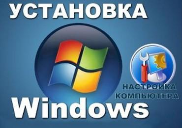 Установка операционной системы(Windows в Бишкек