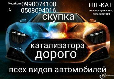авто сканер в Кыргызстан: Скупка авто катализатора замена авто катализатора на новый с выкупам