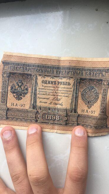 Kagiz - Azərbaycan: 1898 və 1909 cu illərə aid kağız pullar