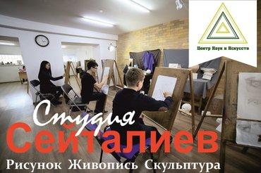 Образовательный «Центр Наук и Искусств»Для тех, кто решил сделать в Бишкек