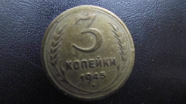 pandora копия в Кыргызстан: Продаю 3 коп. 1945 года