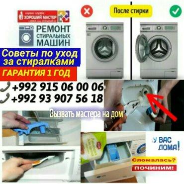 Ремонт и обслуживание стиральных машин автомат выезд на дом  быстро ка в Душанбе
