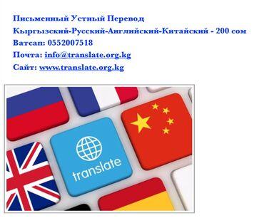 rex kg в Кыргызстан: Письменный Устный перевод
