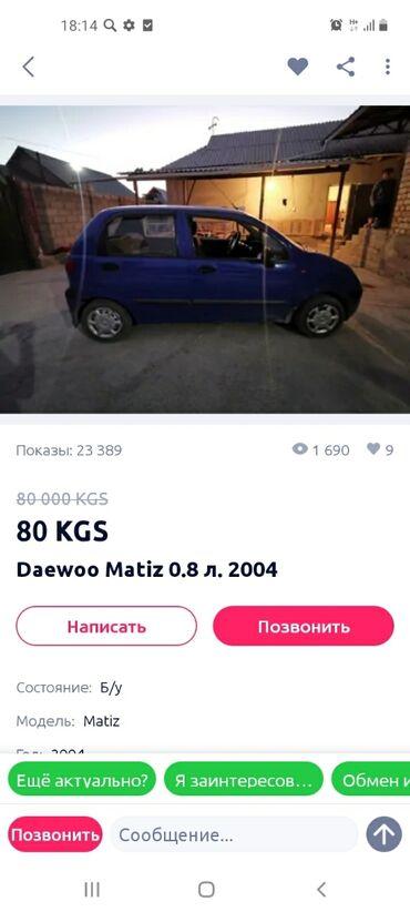 Транспорт - Кара-Суу: Daewoo Matiz 1 л. 2005 | 999999999 км