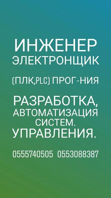 инженер электронщик... плк,plc программирования... в Бишкек