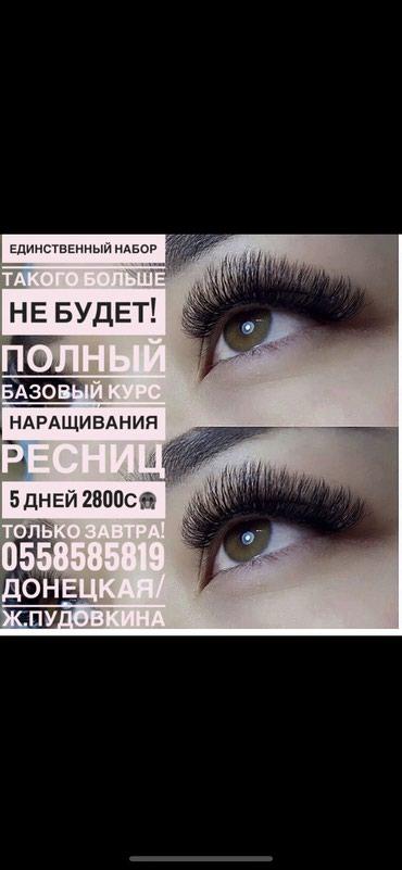 Единственный набор️ Начинаем Завтра в Бишкек