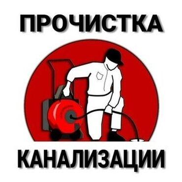умный счетчик бишкек in Кыргызстан | ИНЖЕНЕРНАЯ САНТЕХНИКА: Сантехник | Чистка канализации, Чистка водопровода, Чистка септика | Больше 6 лет опыта