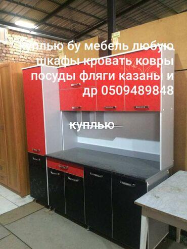щенячий патруль бу в Кыргызстан: Кухонный буфет стол с табуретками кроваты односпальные шкафы с