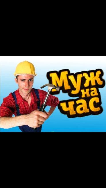 Мелкий ремонт. электрик, сантехник, плотник в Бишкек