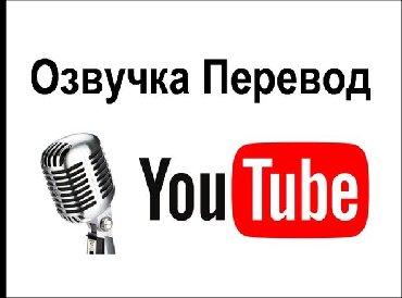 Диктор, озвучка канала, ролика слайдов для ютуба.Мужские и женские в Бишкек