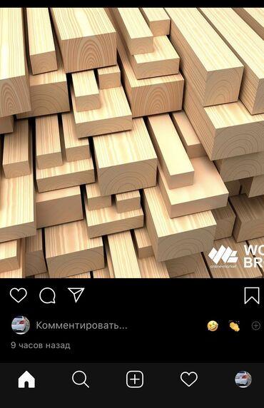 строительные-леса-железные в Кыргызстан: Лес (пиломатериалы) оптом и в розницу (жыгач)