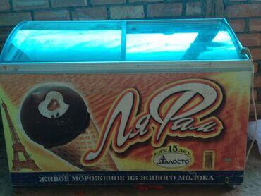Оборудование для бизнеса в Баткен: Морозильник сатылат. Баткенде